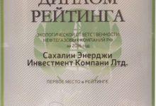 «Сахалин Энерджи» возглавил рейтинг экологической ответственности нефтегазовых компаний России
