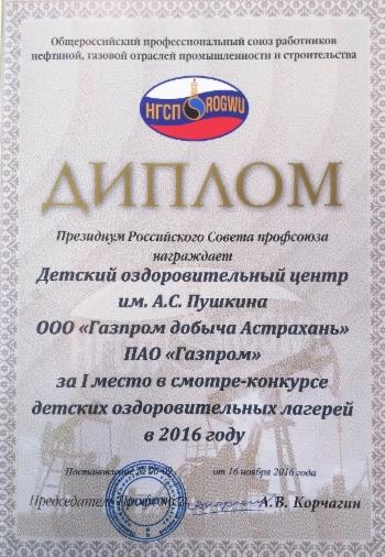 Оздоровительный центр имени А.С.Пушкина—победитель профсоюзного смотра-конкурса