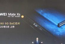 Huawei анонсировала новый смартфон с гибким экраном